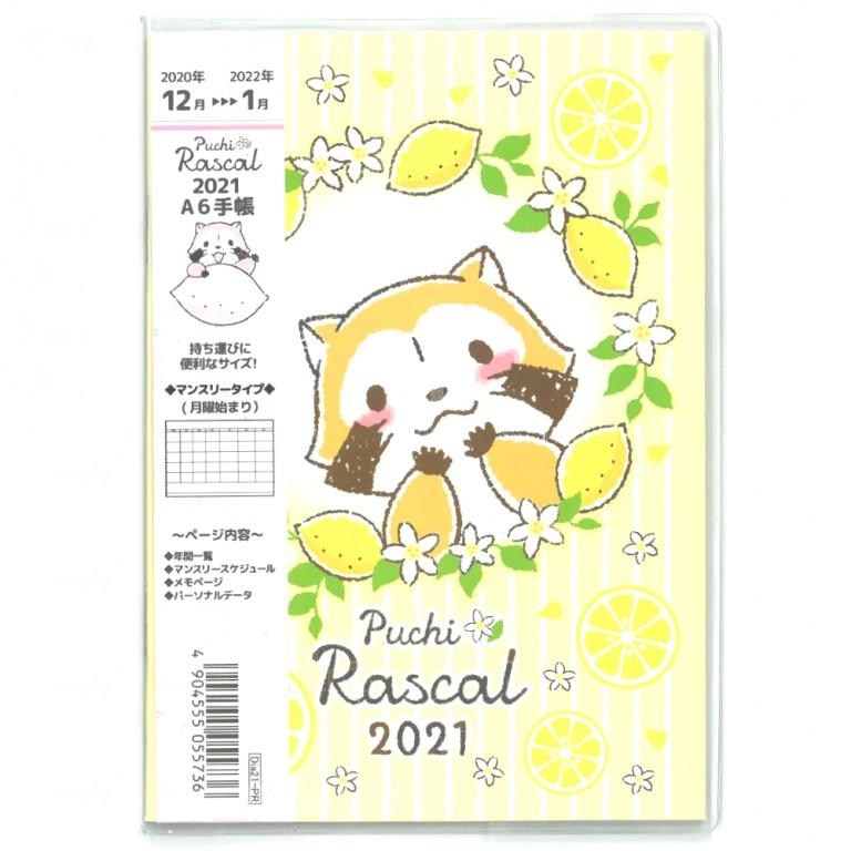 2021年A6手帳(プチラスカル)