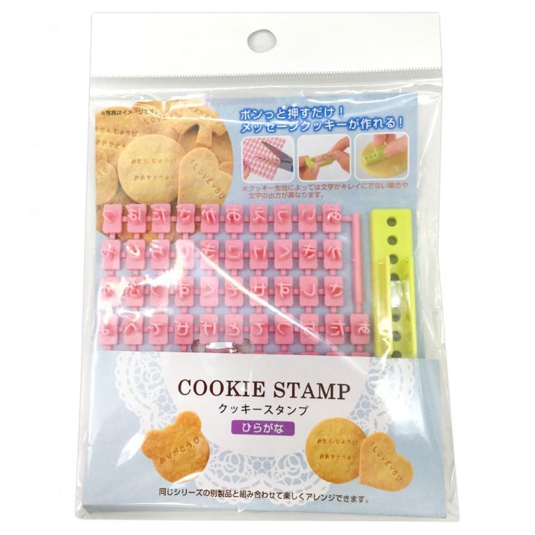 クッキースタンプ(ひらがな)