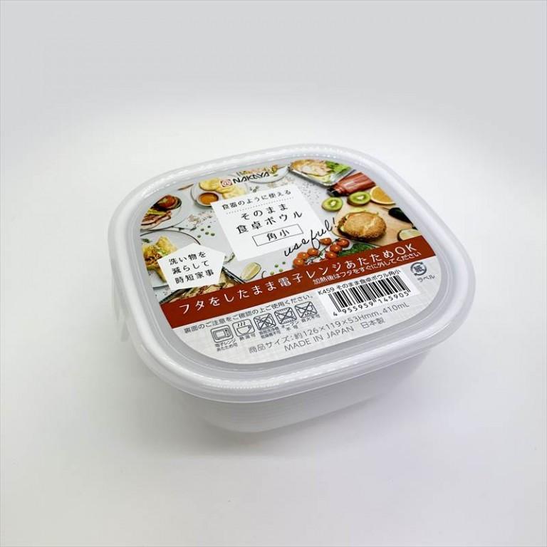 そのまま食卓ボウル角小(ホワイト)