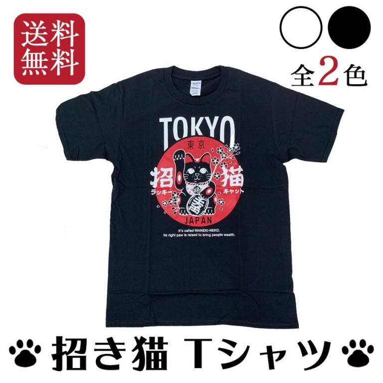 招き猫 Tシャツ 黒 白 和風 開運 ラッキーキャット 半袖