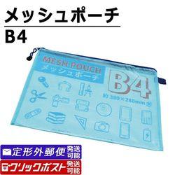 メッシュポーチ B4(ブルー)