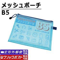 メッシュポーチ B5(ブルー)