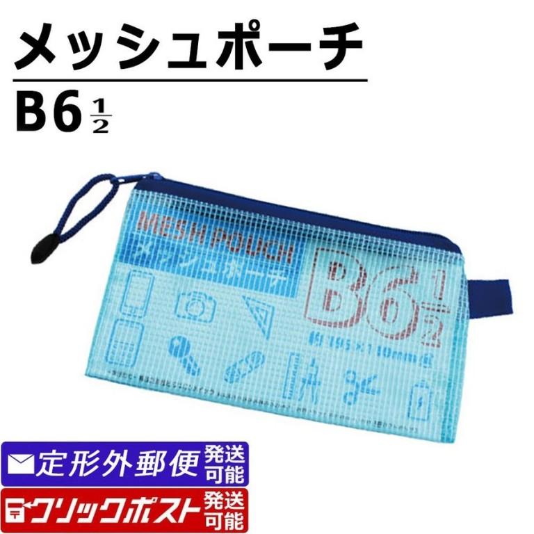 メッシュポーチ B6 1/2(ブルー)