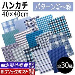 ハンカチ 綿100% シンプル いろんな柄 40×40cm 薄手 100円均一 【パターン1〜15】