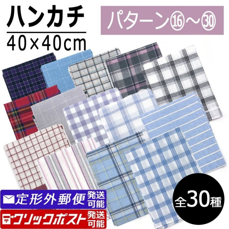 ハンカチ 綿100% シンプル いろんな柄 40×40cm 薄手 100円均一 【パターン16〜30】