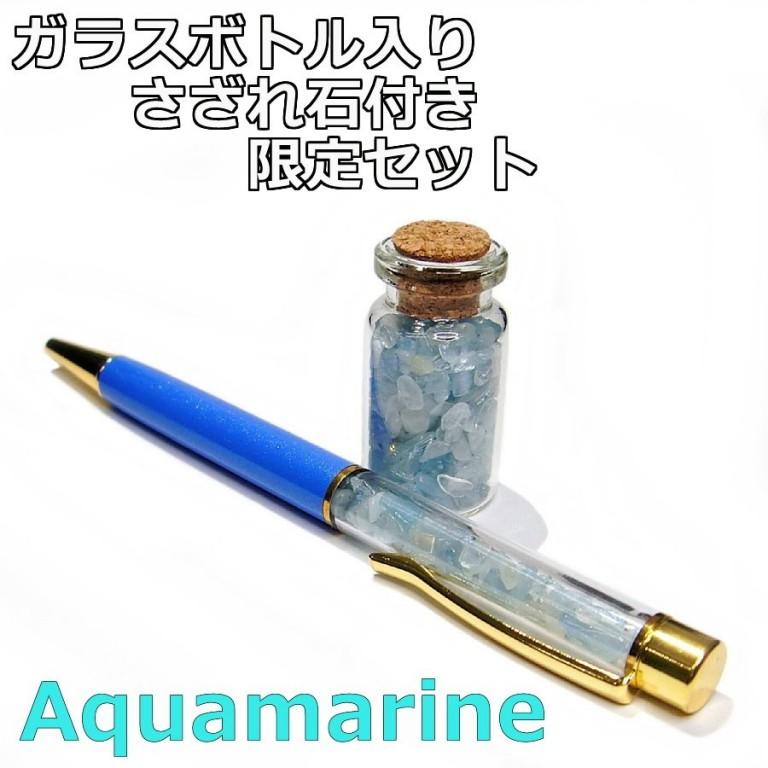 パワーストーン ボールペン アクアマリン【限定ガラスボトル入りさざれ石セット】
