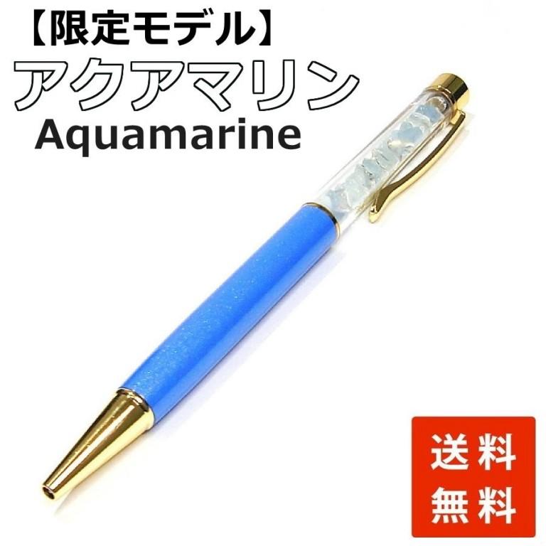 パワーストーン ボールペン アクアマリン【数量限定モデル】