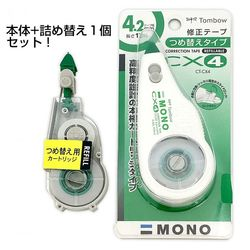 MONO 修正テープ モノCX 本体と詰め替えセット 4.2mm幅×12m