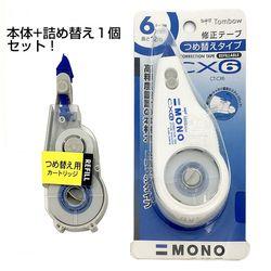 MONO 修正テープ モノCX 本体と詰め替えセット 6mm幅×12m
