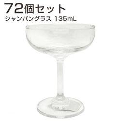 ベーシックシャンパングラス 135ml【72個セット】
