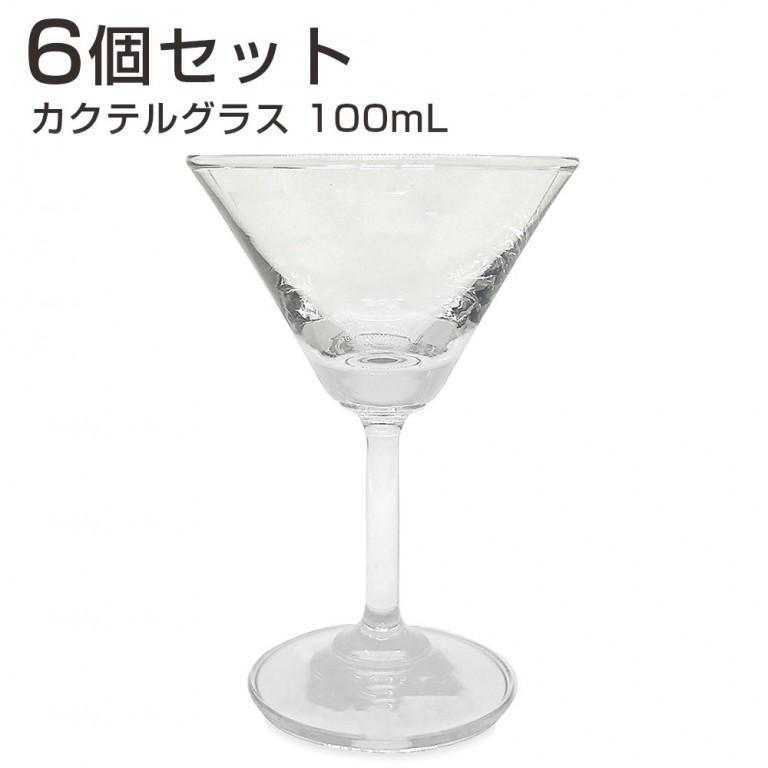 【HORIKOSHI】ベーシックカクテルグラス100ml【6個セット】