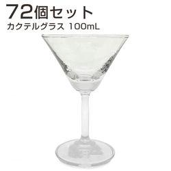 【HORIKOSHI】ベーシックカクテルグラス100ml【72個セット】