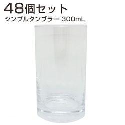 シンプルタンブラー300ml【48個セット(12入×4)】