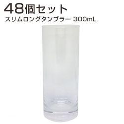 シンプルスリムロングタンブラー300ml【48個セット(12入×4)】