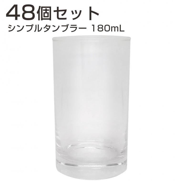 シンプルタンブラー180ml【48個セット(12入×4)】