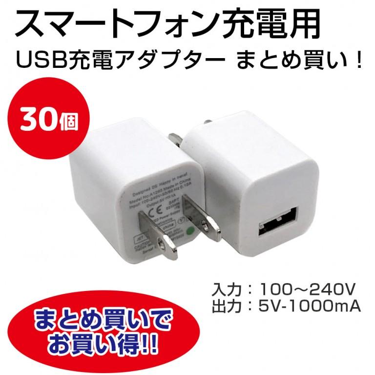 【まとめ買いお得商品・30個】USB充電アダプター  スマートフォン充電 Android・iPhone兼用 充電 チャージ コンセント