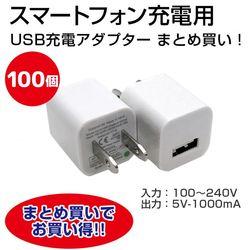 【まとめ買いお得商品・100個】USB充電アダプター  スマートフォン充電 Android・iPhone兼用 充電 チャージ コンセント