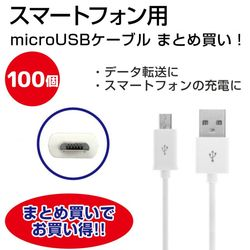 【まとめ買いお得商品・100個】スマートフォン用microUSBケーブル スマホType-B 充電ケーブル