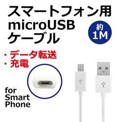 スマートフォン用microUSBケーブル スマホType-B 充電ケーブル