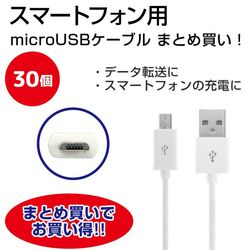 【まとめ買いお得商品・30個】スマートフォン用microUSBケーブル スマホType-B 充電ケーブル