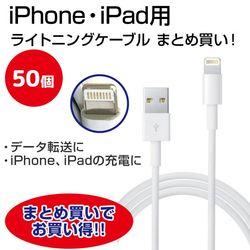 【まとめ買いお得商品・50個】ライトニングケーブル Lightning USBケーブル iPhone アイフォン ライトニング