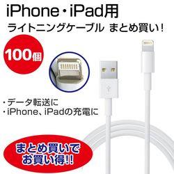 【まとめ買いお得商品・100個】ライトニングケーブル Lightning USBケーブル iPhone アイフォン ライトニング