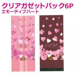 【バレンタイン】クリアガゼットバッグSシール付 エモーティブハート