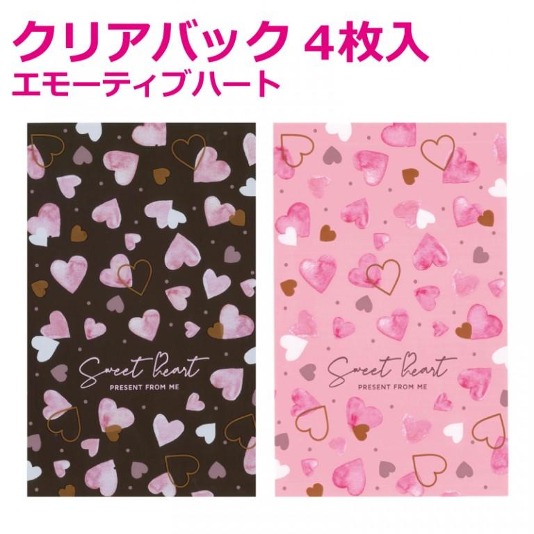 【バレンタイン】クリアバッグL エモーティブハート