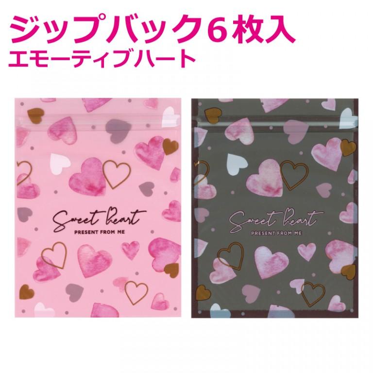 【バレンタイン】ジップバッグM エモーティブハート