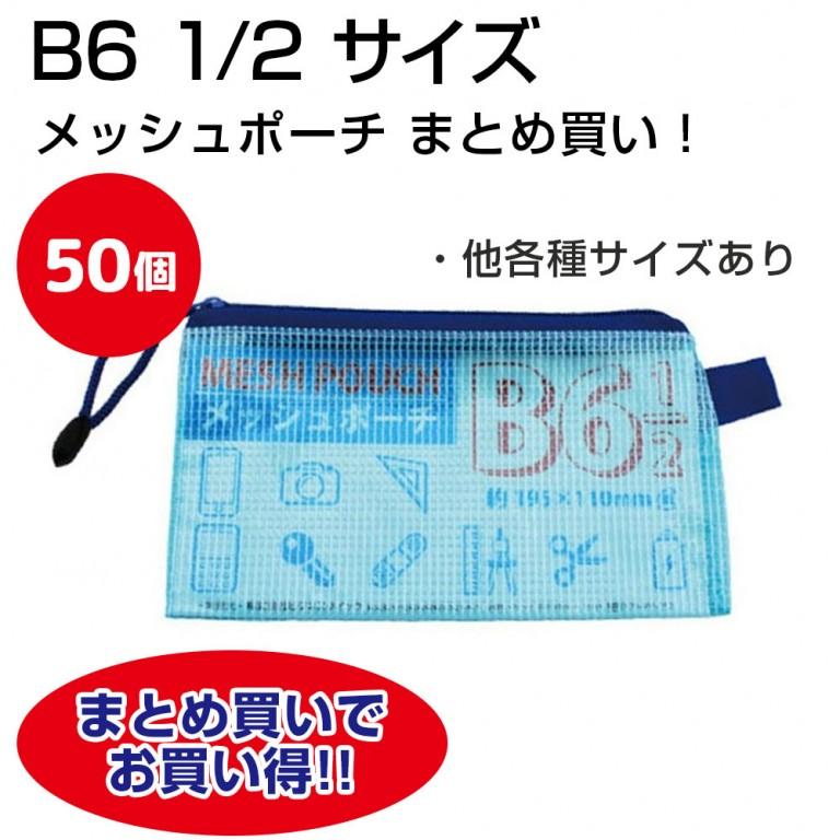【まとめ買いお得商品・50個】メッシュポーチ B6 1/2サイズ