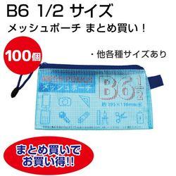 【まとめ買いお得商品・100個】メッシュポーチ B6 1/2サイズ