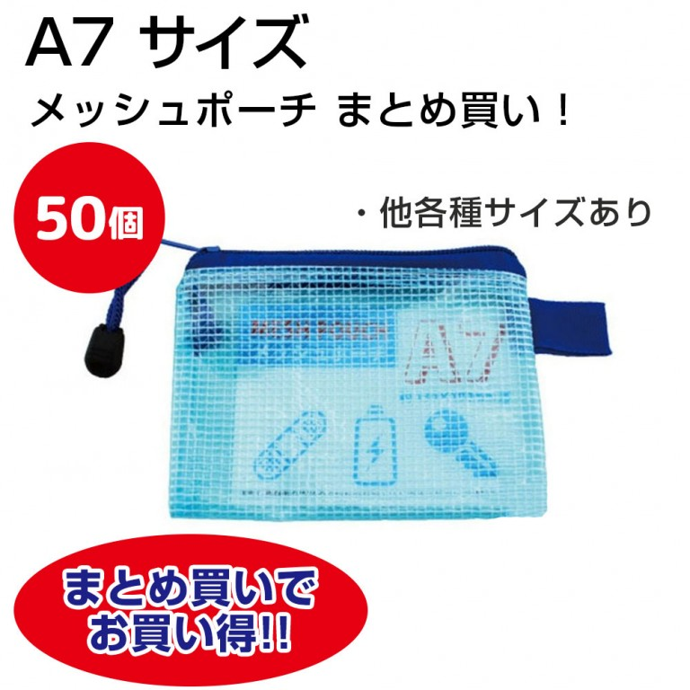 【まとめ買いお得商品・50個】メッシュポーチ  A7 1/2サイズ