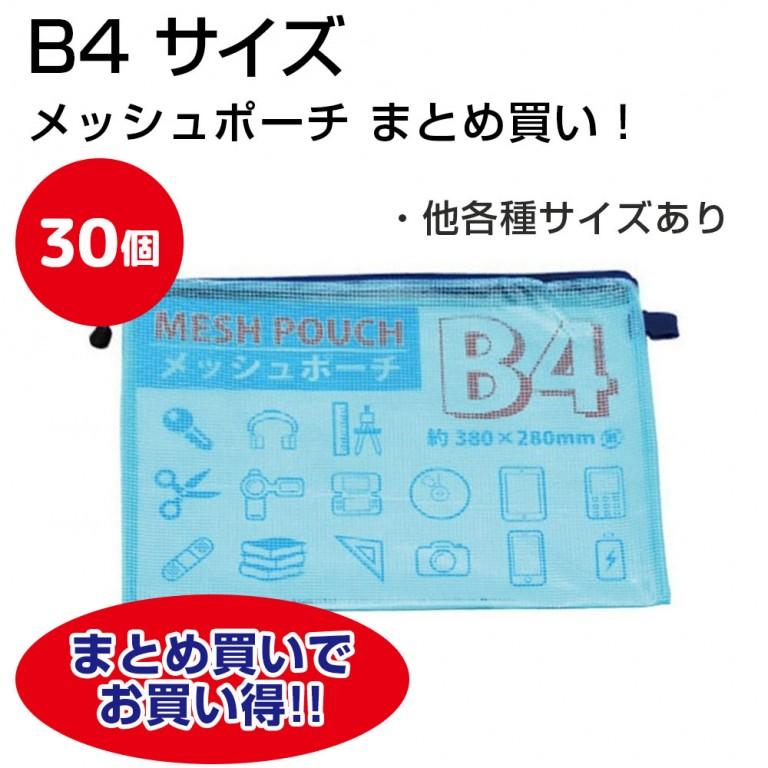 【まとめ買いお得商品・30個】メッシュポーチ B4サイズ