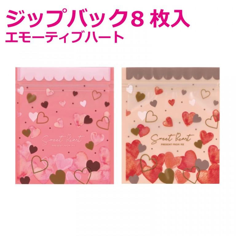 【バレンタイン】ジップバッグS エモーティブハート