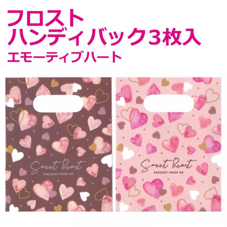 【バレンタイン】フロストハンディバッグSマチ付 エモーティブハート
