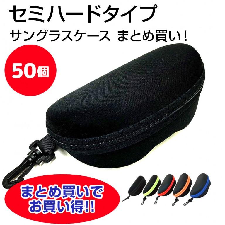 【まとめ買いお得商品・50個】サングラスケース セミハードタイプ フック付き