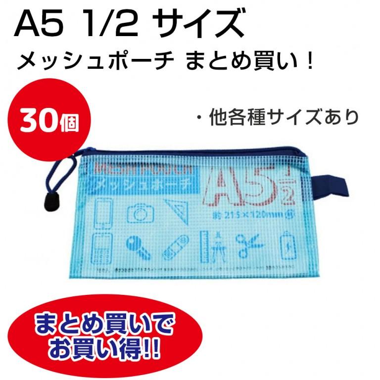 【まとめ買いお得商品・30個】メッシュポーチ A5 1/2サイズ