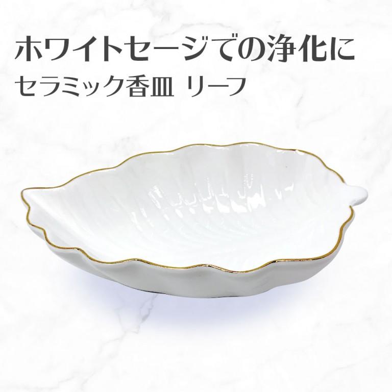 香皿 リーフ型 浄化用皿 スマッジングトレー セラミック製