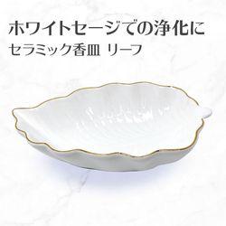 香皿B 香皿 リーフ型 浄化用皿 スマッジングトレー セラミック製