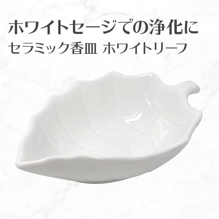 香皿 ホワイトリーフ 浄化用皿 スマッジングトレー セラミック製 小さめ