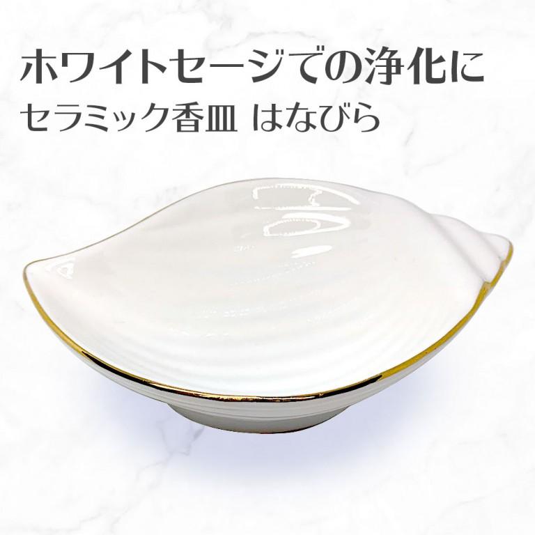 香皿 花びら型 浄化用皿 スマッジングトレー セラミック製
