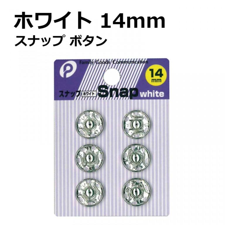 スナップボタン 14mm 6個入り セット 白  シルバー  100円均一