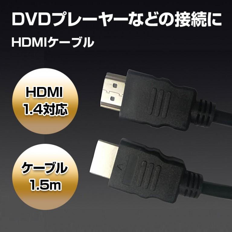 HDMIケーブル HDMI1.4対応 1.5m