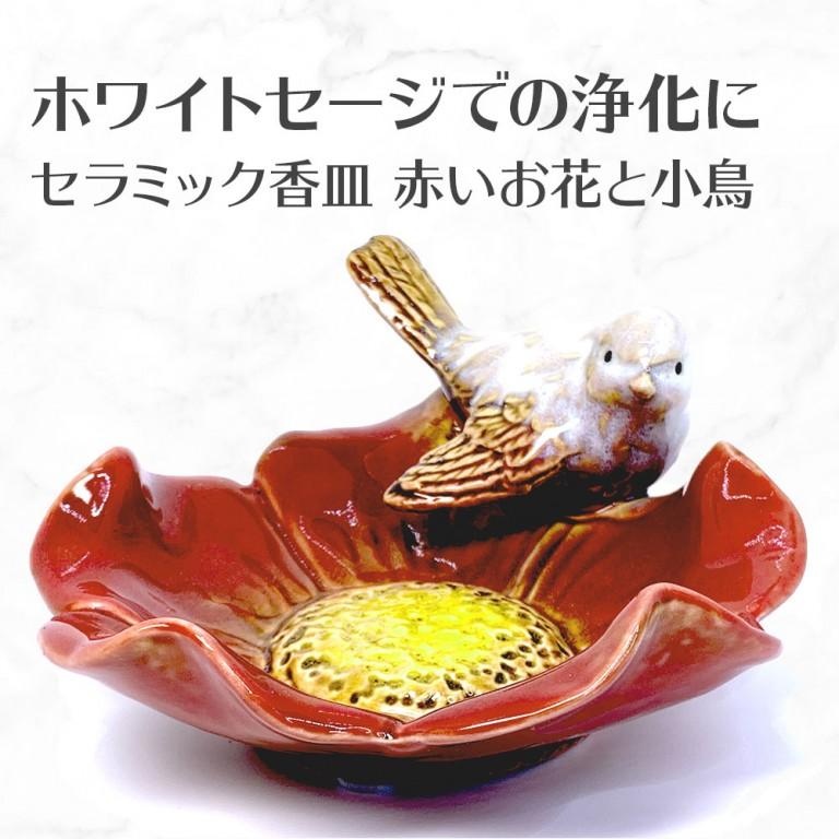 香皿 赤いお花と小鳥 浄化用皿 スマッジングトレー セラミック製