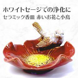 香皿F 赤いお花と小鳥 浄化用皿 スマッジングトレー セラミック製