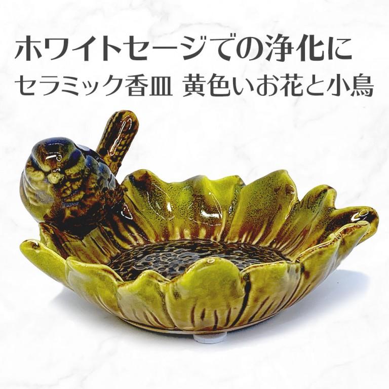 香皿 黄色いお花と小鳥 浄化用皿 スマッジングトレー セラミック製