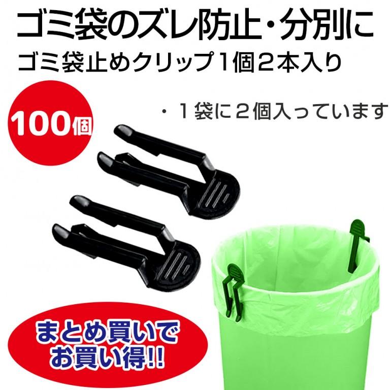 ゴミ袋止めクリップ【100セットまとめ買いお得商品】1セット2個組