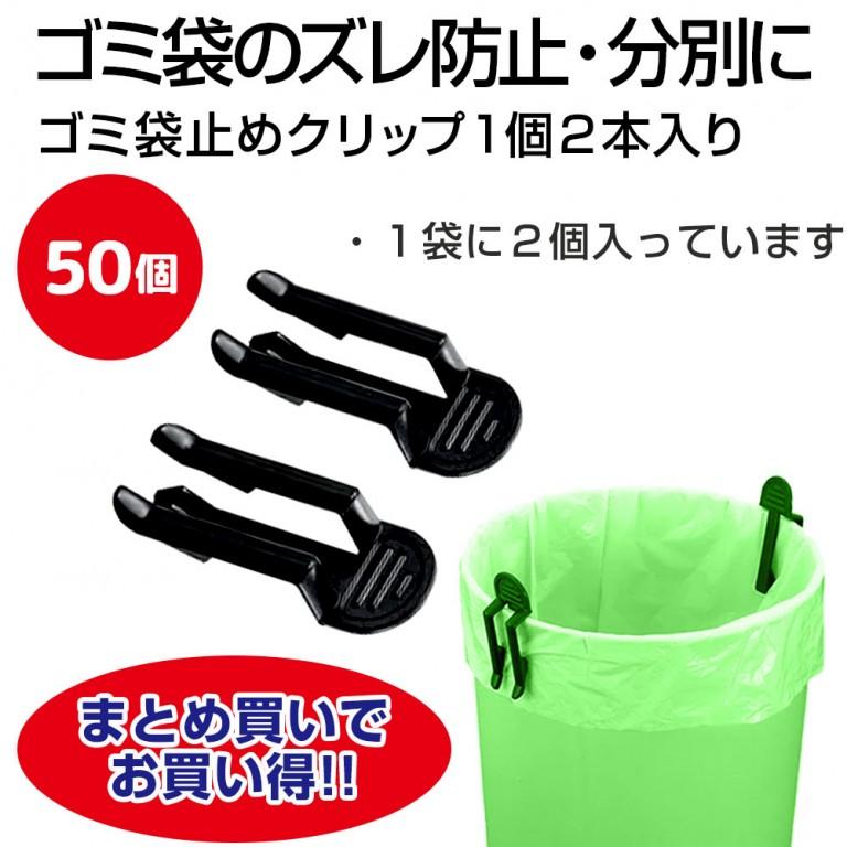 ゴミ袋止めクリップ【50セットまとめ買いお得商品】1セット2個組