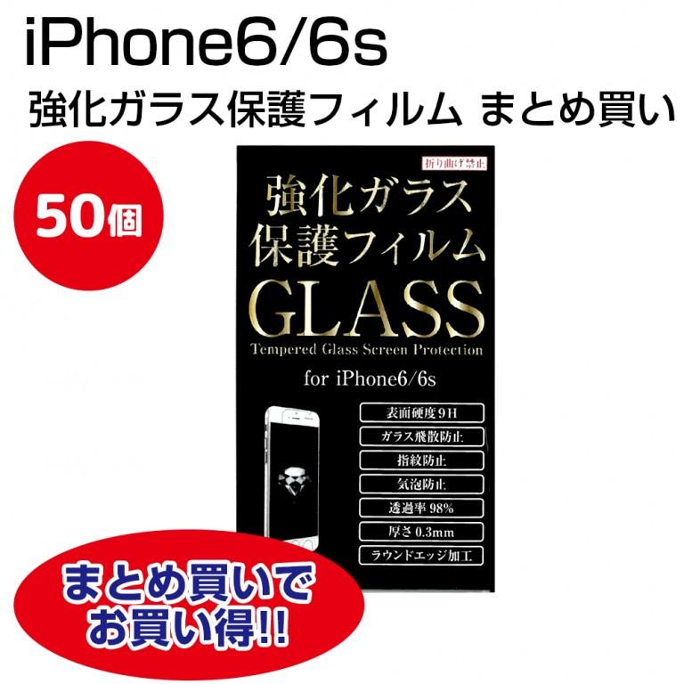iPhone6/6s 強化ガラス保護フィルム 9H ガラスフィルム 4.7inch 【50個まとめ買いお得商品】
