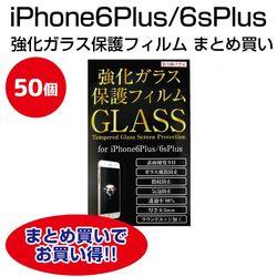 iPhone6Plus/6sPlus 強化ガラス保護フィルム 9H ガラスフィルム 5.5inch 【50個まとめ買いお得商品】